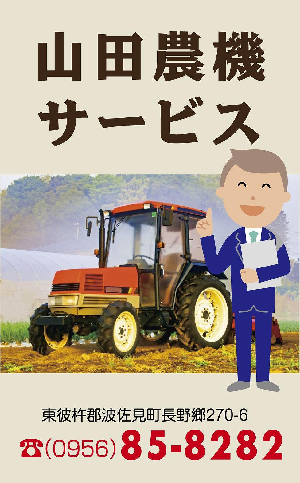 山田農機.jpg