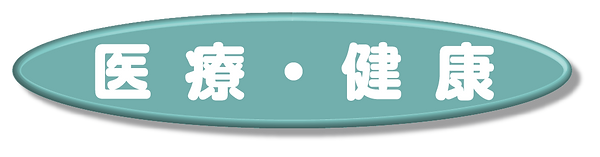 医療/壱岐.png