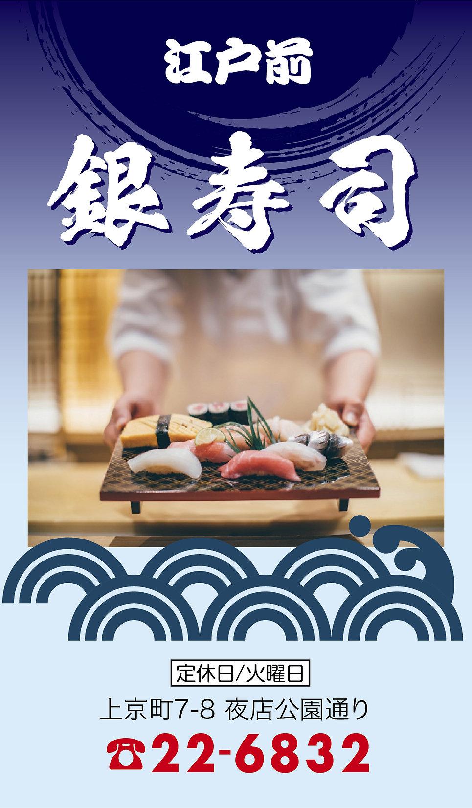 銀寿司.jpg