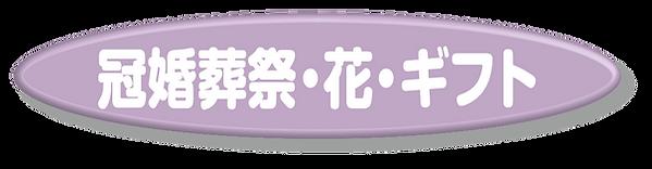 冠婚葬祭・花・ギフト.png