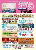 表紙/早岐地区電話帳.jpg