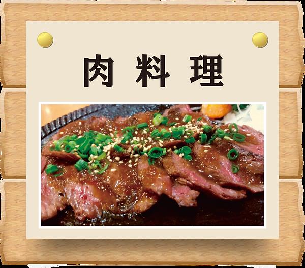 肉2.png