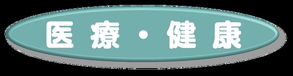 医療/松浦市.png