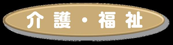 介護/松浦市.png