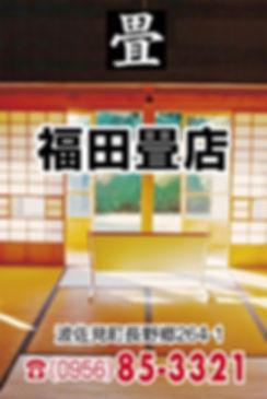 福田畳店.jpg
