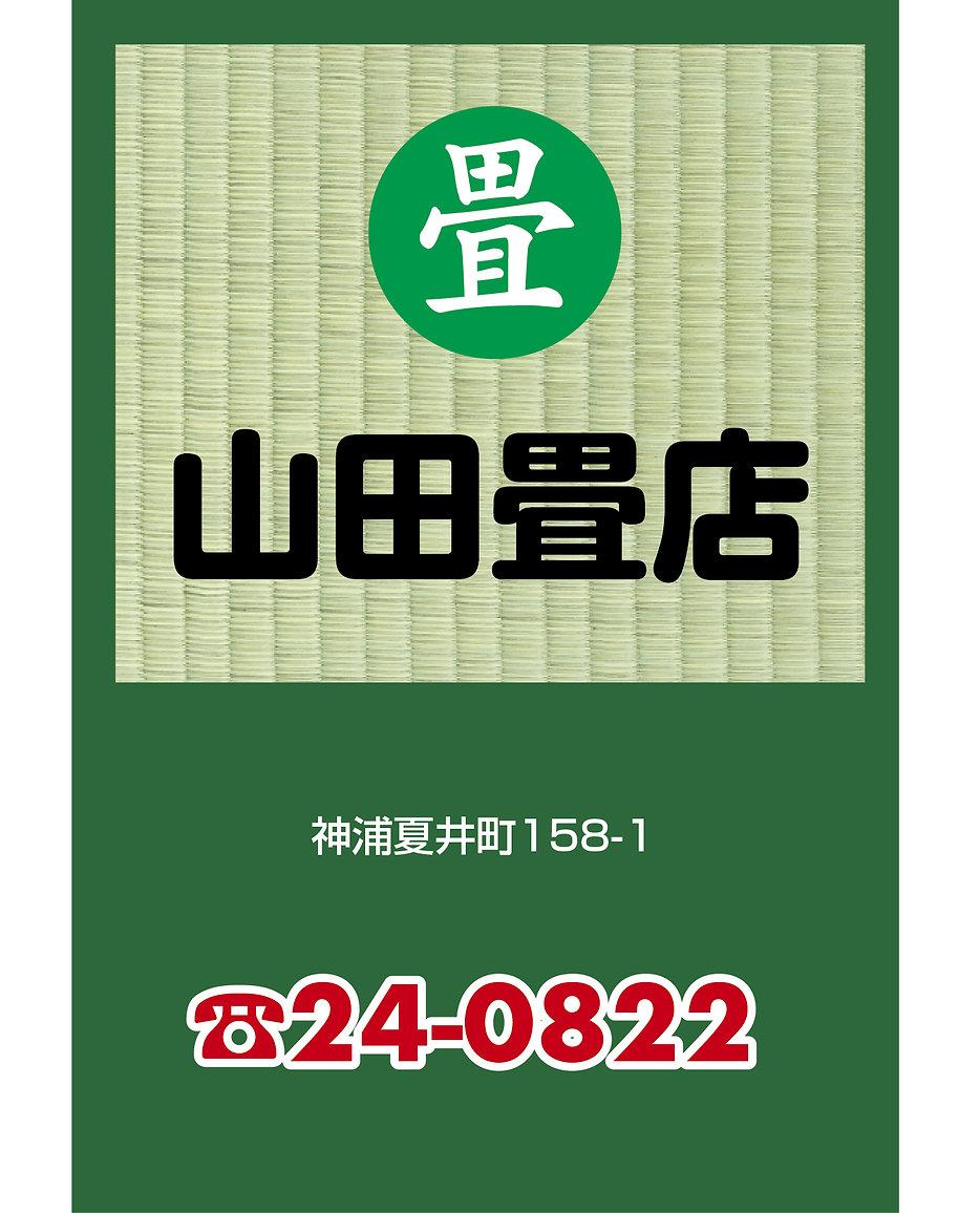 山田畳店.jpg