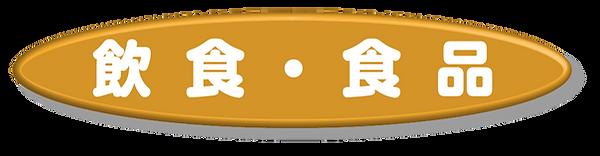 飲食/壱岐.png
