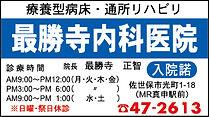 最勝寺内科医院.jpg
