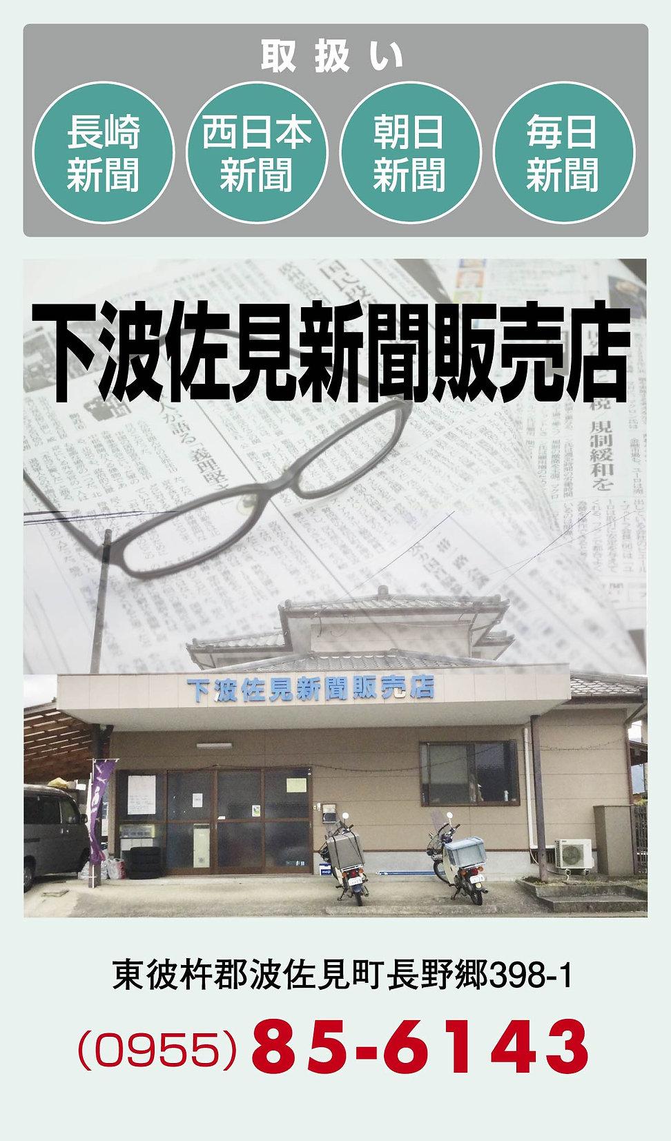 下波佐見新聞.jpg