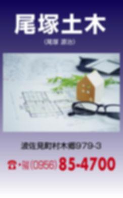 尾塚土木.jpg