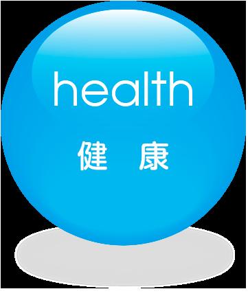 健康.png