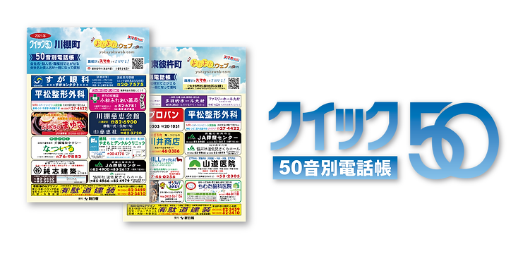 クイック50・本.png