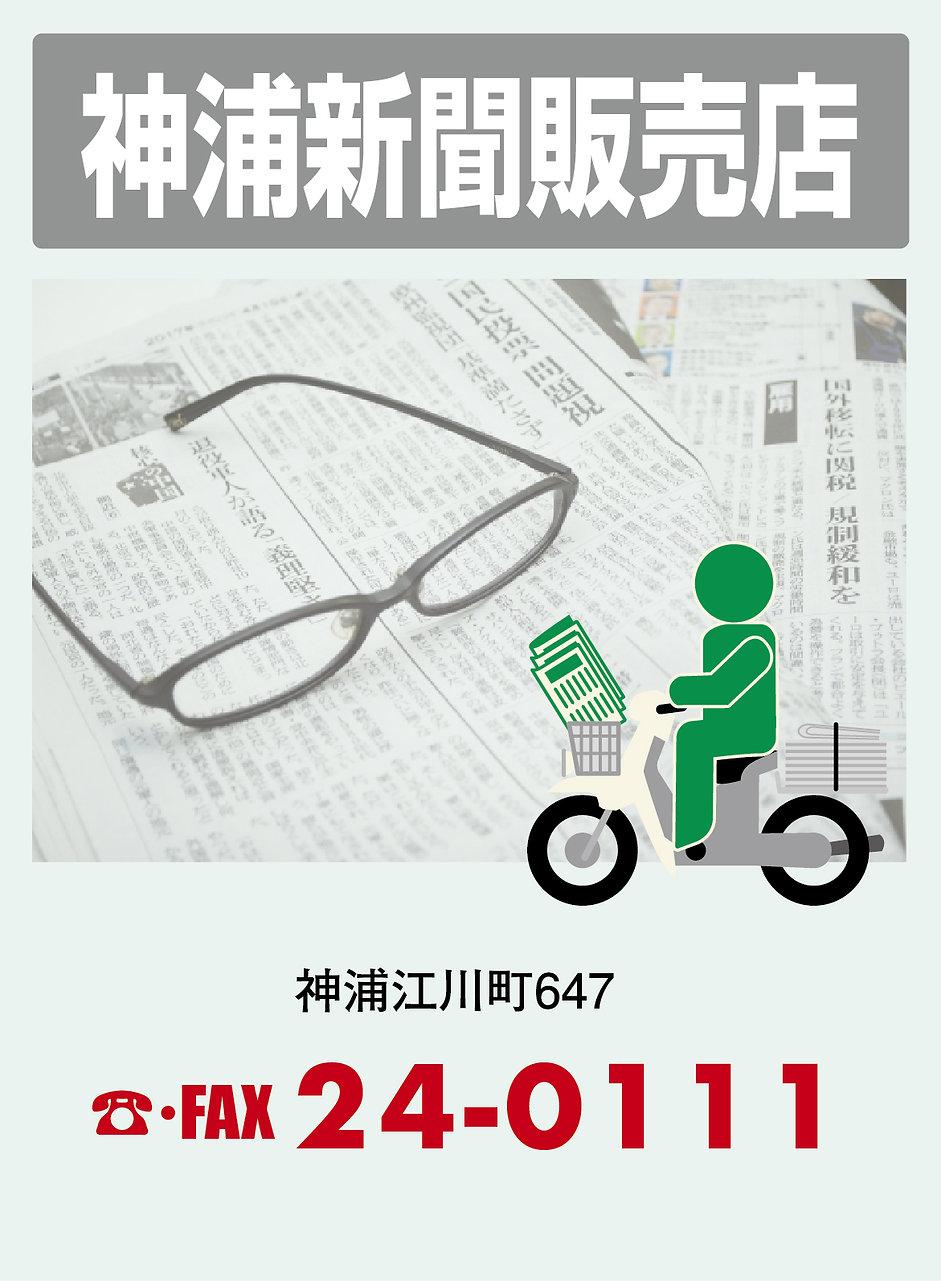 神浦新聞.jpg