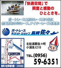 ボートレース佐々.jpg