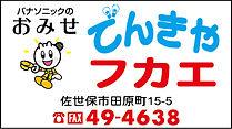 でんきやフカエ.jpg