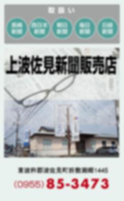 上波佐見新聞.jpg