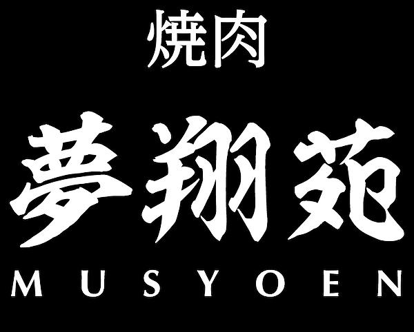 夢翔苑/ロゴ白影付き.png