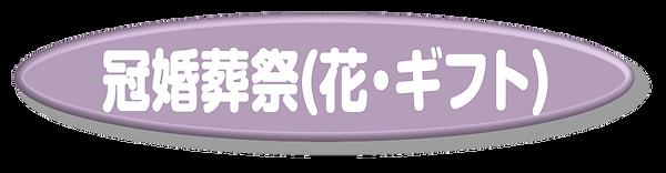 冠婚葬祭/壱岐.png