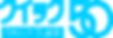 クイック50ロゴ.png