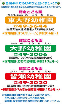 皆瀬幼稚園.jpg