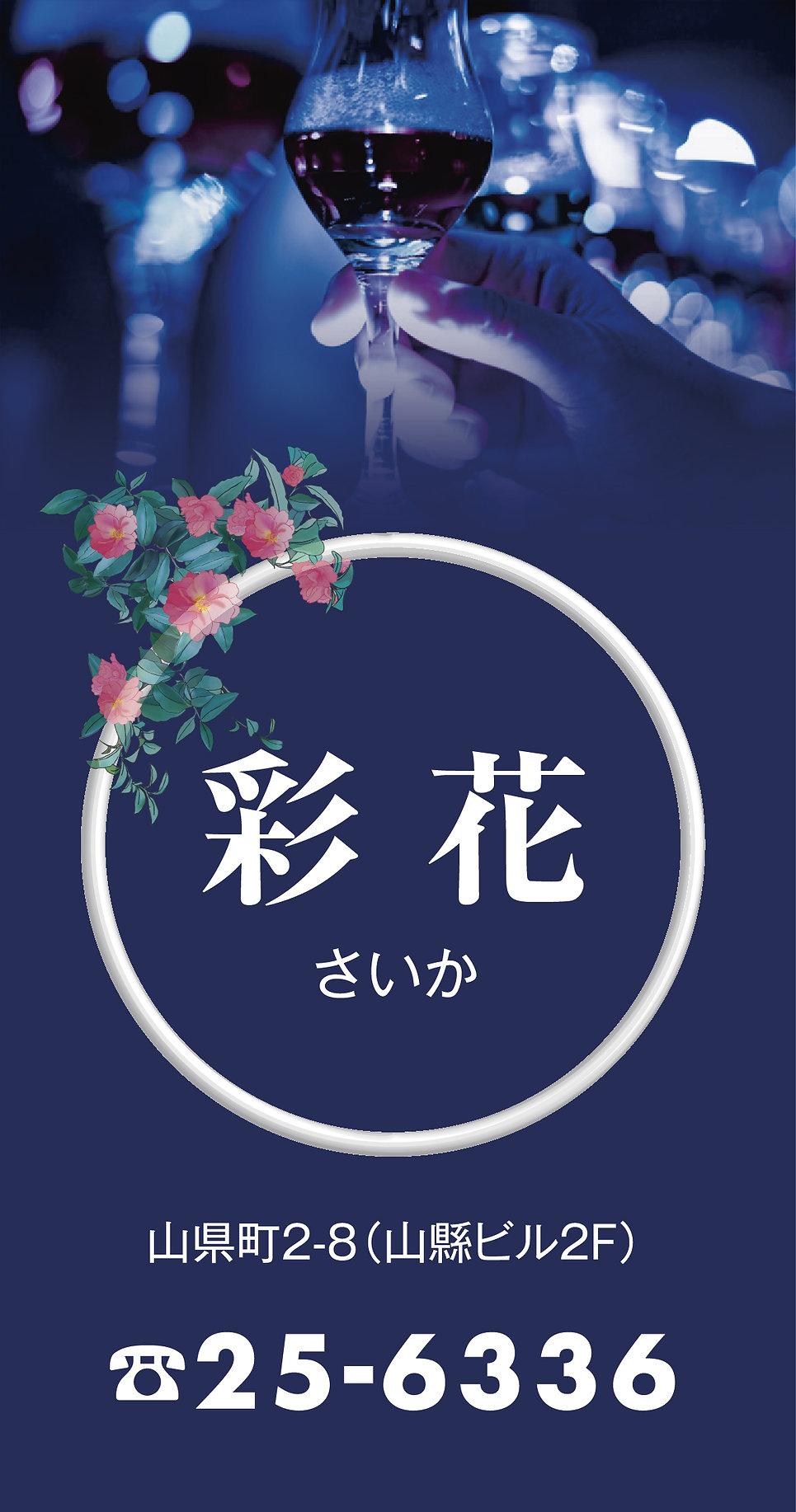 彩花.jpg