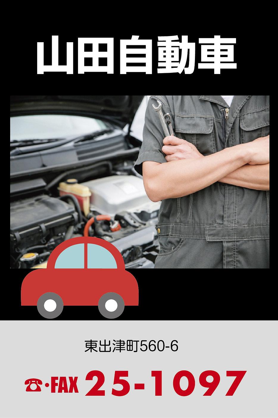 山田自動車.jpg