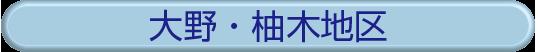 大野・柚木.png