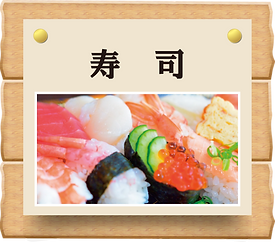寿司2.png