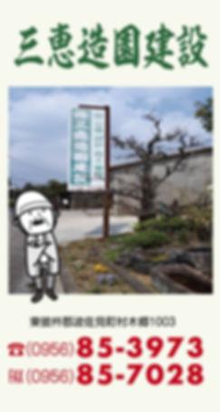 三恵造園.jpg