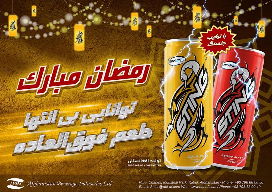 Sting-Ramadan_2021.jpg