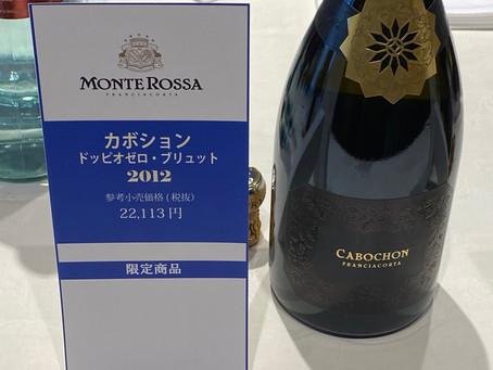 モンテロッサの特別なフランチャコルタが入荷しました。
