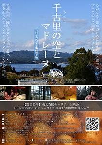 チャリティ上映会チラシ(表)告知用-400.jpg