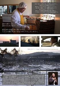 チャリティ上映会チラシ(裏)告知用-400.jpg