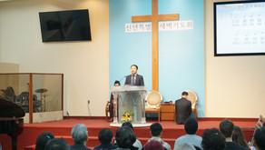 주일예배(저스틴킴 목사설교) 20200126