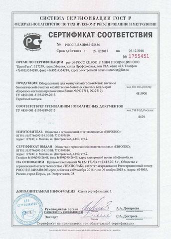 Сертификат Евролос Био