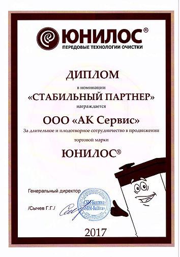 официальный дилер ЮНИЛОС