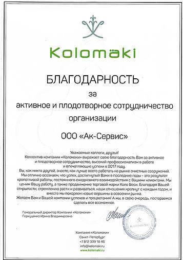 Официальный дилер Коломаки
