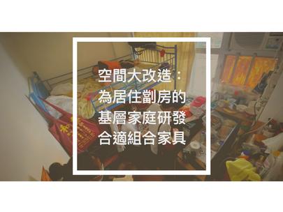 空間大改造:為居住劏房的基層家庭研發合適組合家具