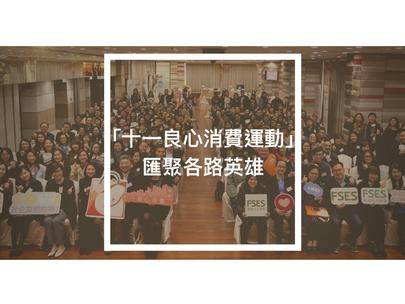 「十一良心消費運動」 匯聚各路英雄