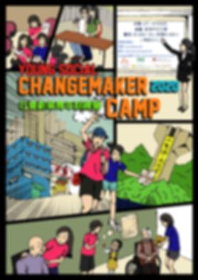 camp2020_1.jpg