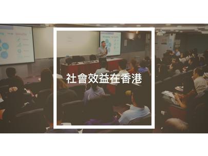 社會效益在香港