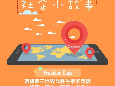 經濟、衛生、環保 - Freedom Cup