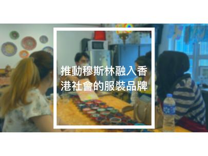 推動穆斯林融入香港社會的服裝品牌