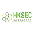 香港社會企業挑戰賽(HKSEC)