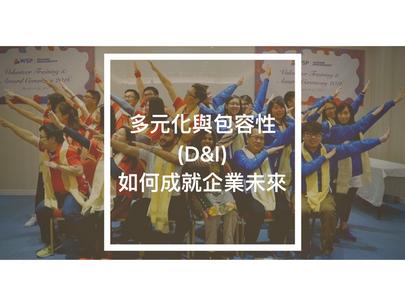 多元化與包容性 (D&I) 如何成就企業未來