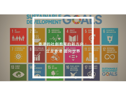 香港的社創教育的新方向:立足香港 面向世界