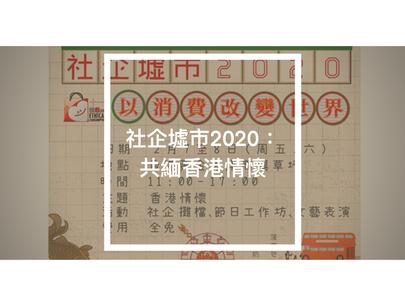 社企墟市2020:共緬香港情懷