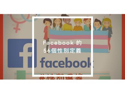 Facebook 的56個性別定義