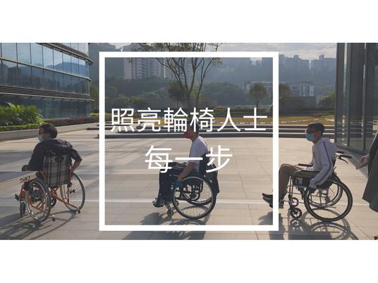 照亮輪椅人士每一步