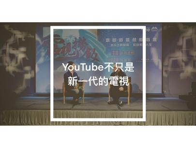 YouTube不只是新一代的電視